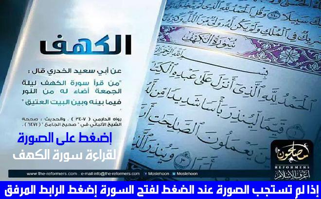 سورة الكهف رسالة الجمعة