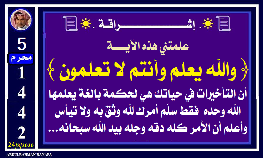 والله يعلم وانتم لا تعلمون