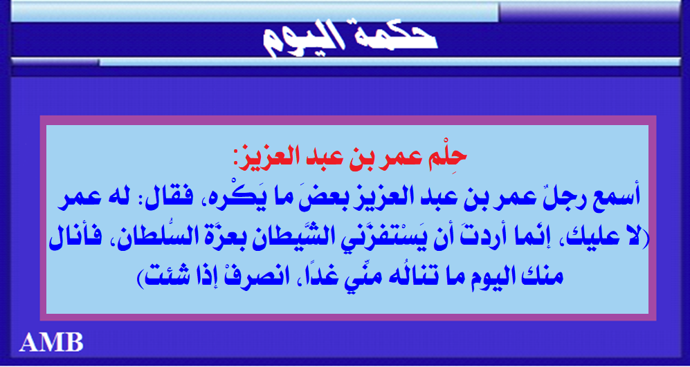 حلم عمر بن عبدالعزيز
